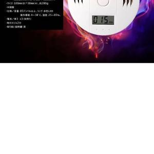 火事の根源 感知機 防災 アラーム 一酸化炭素 警報機 検出 煙草 冬 乾燥 自宅用 家庭用 セキュリティ CM70|kasimaw|04