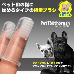 ペット用 指歯ブラシ ソフトブラシ&イボイボ付き シリコン製 ブラッシング 口腔 ケア 2-PETOOTH 即納|kasimaw