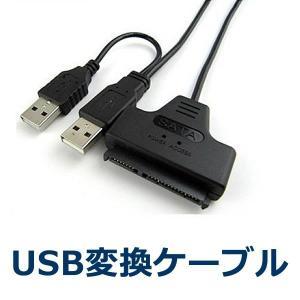 【送料無料】パソコン  2.5インチ SATAハードディスクやSSDをUSB2.0接続 2.5インチ SATA HDD USB変換 アダプタ ケーブル【メール便対応】 予約|kasimaw