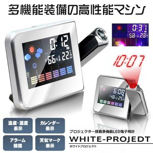 ホワイトプロジェクト 温湿度計 LED 電子時計 アラーム 気象 天気 予報 投影 室内 最高 最低 卓上 スタンド プロジェクター バックライト WHIPRO 即納