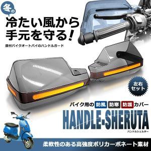バイク用 ハンドシェルター 左右セット ナックル ガード バイク 専用 ハンドル 風防 防寒 防護 カバー HANDSHEL|kasimaw