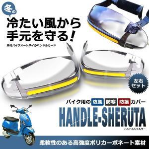 バイク用 丸型 ハンドシェルター 左右セット ナックル ガード バイク 専用 ハンドル 風防 防寒 防護 カバー MARUHANDSH 予約|kasimaw