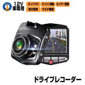 ドライブレコーダー 液晶 史上最小級 繰り返し録画 上書き 動体 エンジン連動 カー用品 録画 おすすめ 人気 最新 DORAKUE4|kasimaw