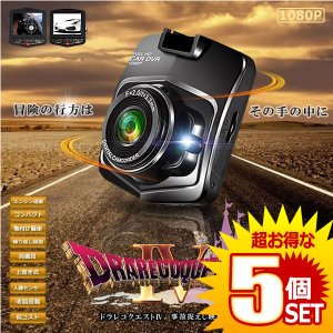 ドライブレコーダー 5個セット 液晶 史上最小級 繰り返し録画 上書き 動体 エンジン連動 カー用品 録画 おすすめ 人気 最新 DORAKUE4 kasimaw