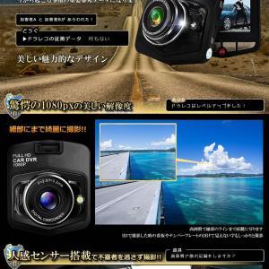 ドライブレコーダー 液晶 史上最小級 繰り返し録画 上書き 動体 エンジン連動 カー用品 録画 おすすめ 人気 最新 DORAKUE4|kasimaw|05