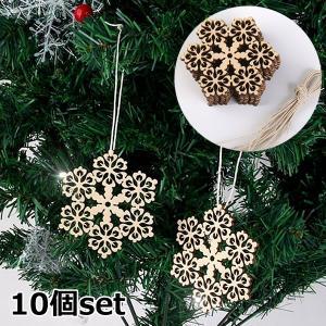 クリスマス ツリー 装飾 飾り ぶら下げ 小物 飾りつけ ギフト DIY パーティー 木製 雪の結晶型 YUKIKAZARI|kasimaw