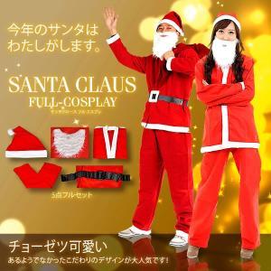 サンタクロース 5点 フルセット コスプレ クリスマス イブ サンタ 服 おしゃれ XMAS 冬 帽子 ベルト SANTAFULSET 予約|kasimaw