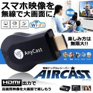 エアーキャスト HDMI 無線 iPhone i...の商品画像