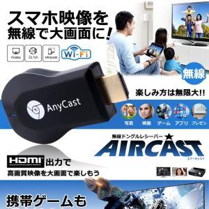 エアーキャスト HDMI 無線 iPhone ...の詳細画像1