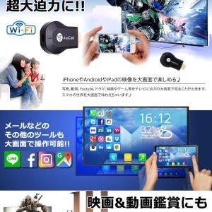 エアーキャスト HDMI 無線 iPhone ...の詳細画像2