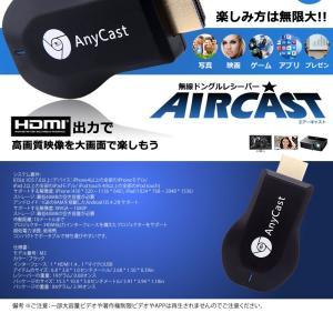 エアーキャスト HDMI 無線 iPhone iPad ミラーキャスト アンドロイド 高画質 QRコード iOS10.0対応 持ち運び AIRCAST 即納|kasimaw|07