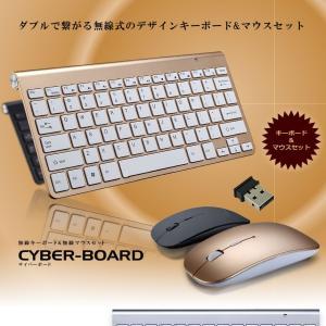 サイバーボード 無線 マウス キーボード おしゃれ 感度 パソコン PC 周辺機器 おしゃれ 無線機 USB ワイヤレス CYBERB|kasimaw|02