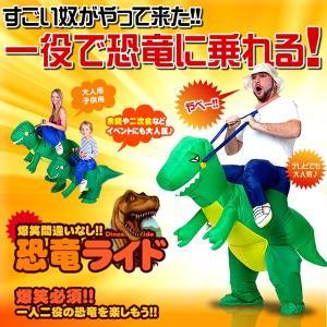 爆笑 恐竜ライド パーティー 乗り物 イベント 記念日 余興 二次会 一人二役 おもしろ グッズ おしゃれ KYORADE 予約|kasimaw