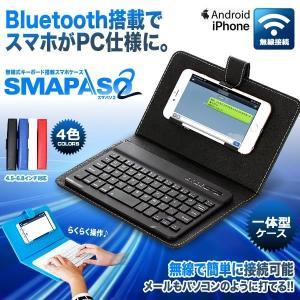 スマパソ2 無線 Bluetooth キーボード搭載 カバー ケース アンドロイド デザイン おしゃれ iPhone Android iPad SMAPASO2 予約|kasimaw