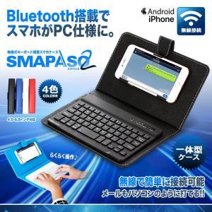 スマパソ2 無線 Bluetooth キーボード搭載 カバー ケース アンドロイド デザイン おしゃれ iPhone Android iPad SMAPASO2|kasimaw|02