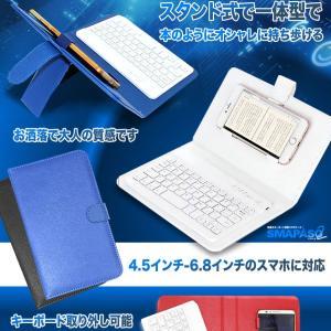 スマパソ2 無線 Bluetooth キーボード搭載 カバー ケース アンドロイド デザイン おしゃれ iPhone Android iPad SMAPASO2|kasimaw|03