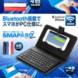 スマパソ2 無線 Bluetooth キーボード搭載 カバー ケース アンドロイド デザイン おしゃれ iPhone Android iPad SMAPASO2|kasimaw|05