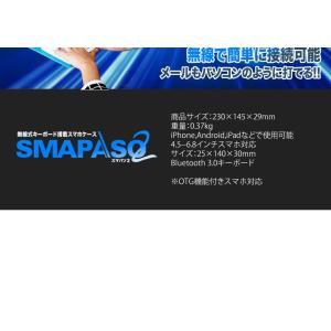 スマパソ2 無線 Bluetooth キーボード搭載 カバー ケース アンドロイド デザイン おしゃれ iPhone Android iPad SMAPASO2|kasimaw|06