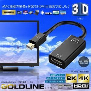 MAC用 ゴールドライン Mini DisplayPort to HDMI変換ケーブル 高解像度 4...