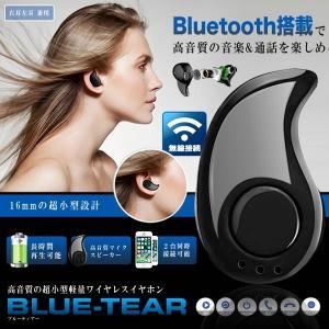 ワイヤレス イヤホン Bluetooth 4.1 片耳 高音質 音楽再生 マイク付き ハンズフリー 通話 軽量 ブルートゥース ヘッドセット BLTEAR|kasimaw