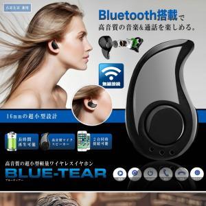 ブルーティアー ワイヤレス イヤホン Bluetooth 4.1 片耳 高音質 音楽再生 マイク付き ハンズフリー 通話 軽量 ブルートゥース ヘッドセット BLTEAR 即納|kasimaw|02