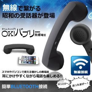 OK バブリー 無線 黒電話 ワイヤレス 受話器 スマホ iPhone Android 携帯 昭和 バブル 景品 おしゃれ OKBABURI|kasimaw