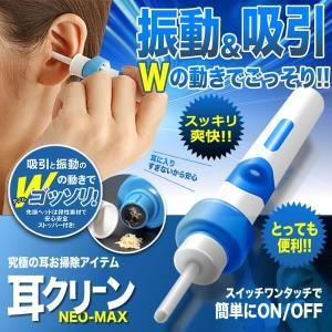 耳クリーン NEOマックス MAX 耳掃除 振動 吸引 W機能 電動 耳かき イヤー クリーナー 電池式 掃除 耳垢 除去 MIMIKIREI|kasimaw