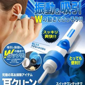 耳クリーン NEOマックス MAX 耳掃除 振動 吸引 W機能 電動 耳かき イヤー クリーナー 電池式 掃除 耳垢 除去 MIMIKIREI|kasimaw|02