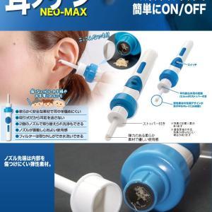 耳クリーン NEOマックス MAX 耳掃除 振動 吸引 W機能 電動 耳かき イヤー クリーナー 電池式 掃除 耳垢 除去 MIMIKIREI|kasimaw|03