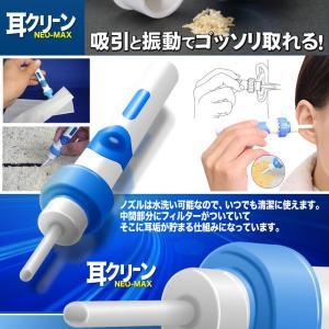 耳クリーン NEOマックス MAX 耳掃除 振動 吸引 W機能 電動 耳かき イヤー クリーナー 電池式 掃除 耳垢 除去 MIMIKIREI|kasimaw|04
