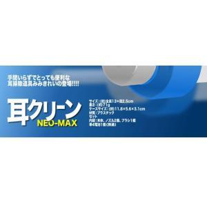 耳クリーン NEOマックス MAX 耳掃除 振動 吸引 W機能 電動 耳かき イヤー クリーナー 電池式 掃除 耳垢 除去 MIMIKIREI|kasimaw|05