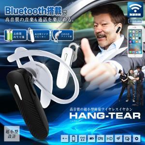 ハングティアー ワイヤレス イヤホン Bluetooth 4.1 片耳 高音質 音楽再生 マイク付き ハンズフリー 通話 軽量 ブルートゥース ヘッドセット HANGTEAR|kasimaw