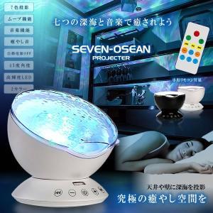 七つの深海 プロジェクター 7色 音楽 スマホ ムーブ 12LED 投影 壁 鮮明 自動電源OFF 癒やし リラックス インテリア 子供 大人 幻想 SEVENOSEAN 即納|kasimaw