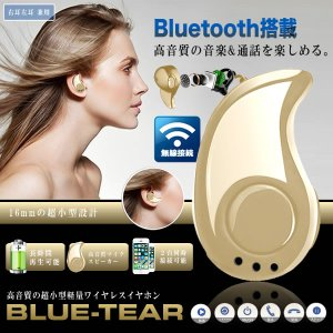ブルーティアー ワイヤレス イヤホン Bluetooth 4.1 片耳 高音質 音楽再生 マイク付き ハンズフリー 通話 軽量 ブルートゥース ヘッドセット BLTEAR-BE|kasimaw