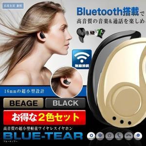 ワイヤレス イヤホン 2色セット Bluetooth 4.1 片耳 高音質 音楽再生 マイク付き ハンズフリー 通話 軽量 ブルートゥース ヘッドセット BLTEAR|kasimaw
