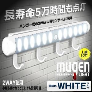 無限 照明 LED ライト 人感 モーション センサー 震災 クローゼット 夜間 自動 点灯 おしゃれ MUGESHOUL 即納
