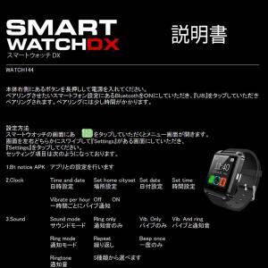 最新式 スマートウォッチ DX Bluetooth smart watch U8  1.44インチ 超薄型フルタッチ 着信通知 置き忘れ防止 歩数計 消費カロリ アラーム 時計 WATCH-144|kasimaw|08
