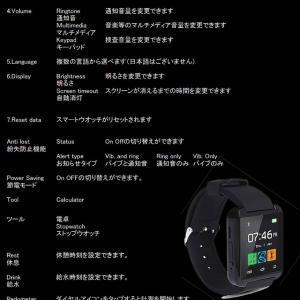 最新式 スマートウォッチ DX Bluetooth smart watch U8 1.44インチ 超薄型フルタッチ 着信通知 置き忘れ防止 歩数計 消費カロリ アラーム 時計 WATCH-144|kasimaw|09