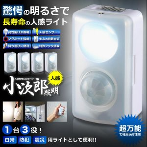 小次郎 LED 照明 ライト 人感 センサー 長寿命 乾電池式 室内 モーション センサー 震災 クローゼット 夜間 自動 点灯 おしゃれ KOZILIGHT 即納