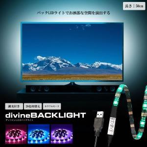ディバイン LED バックライト 50cm 照明 間接 おしゃれ フロアライト テレビ 壁 20色 切り替え インテリア DYUBACKL 即納