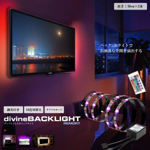 リモート式 ディバイン LED バックライト 100cm 照明 間接 おしゃれ フロアライト テレビ 壁 20色 切り替え インテリア RIMODYUBA|kasimaw