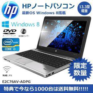 特典あり HP ノートパソコン Windows7 Core-i3 13.3型ワイド ProBook 4340s/CT E2C76AV-ADPG|kasimaw