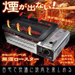 無煙焼 ロースター カセットガスボンベ式 焼肉 室内 室外 遠赤外線 炭火焼 セラグリル ECGH-100J
