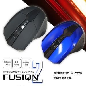 ゲーミング マウス FUSION2 光学式 USB 無線 軽量 ワイヤレスマウス 2ボタン パソコン PC 周辺機器 FUSIONM2