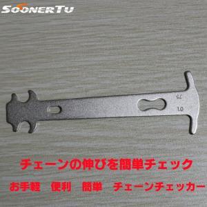 お手軽安心 BIKE HAND(バイクハンド) チェーンチェッカー CHAIN-8 即納|kasimaw
