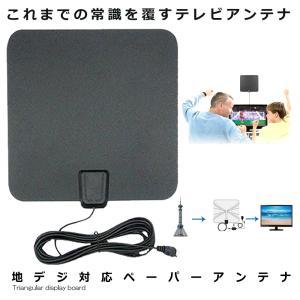 ペーパー アンテナ 地デジ対応 地上波 放送 電波 受信 HDTV アンテナ 1080P TV アンテナ 室内 超薄型 卓上 簡単 防災 KAMIPIKA|kasimaw