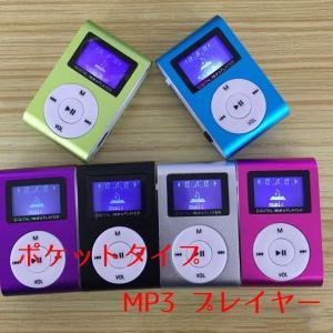 小型 簡単 単純操作 MP3プレイヤー 音楽プレーヤー USB 画面付き Tfカード式(カードは別売り) MP4-CRIP