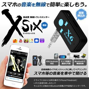 X6 ワイヤレス 無線 Bluetooth受信機 AUX カー BLUETOOTH 車内 音楽 スマホ 携帯 ドライブ ミュージック マイク 通話 X6TRANCE|kasimaw