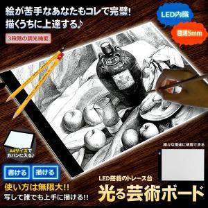 光る 芸術 ボード A4サイズ トレース台 ライトテーブル 薄型5mm LED 3段階調光 USBコード付き 複写 絵画 デッサン 製図 GEIBOU-A4|kasimaw