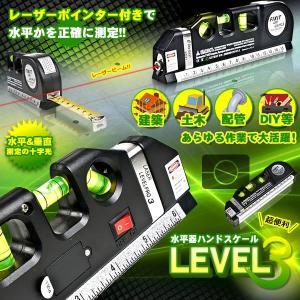 レーザー 水平器 レベル3 水準器 ハンドスケール メジャー 墨出し器 3方向 2WAY ポインター 垂直 LEVEL3 即納|kasimaw